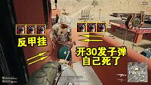 绝地求生:游戏里惊现反甲挂!30发子弹打过去自己反而死了!