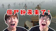 《吃鸡新玩法》中国BOY与折腾5号被100个僵尸追杀?