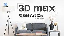 3dmax入门至精通教程(第五集)CAD导入3D操作