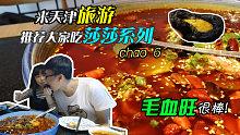 来天津旅游推荐大家吃莎莎,68元一份毛血旺,绝对让你爽飞