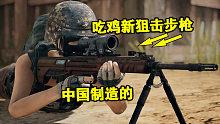 绝地求生:蓝洞加入中国制造新狙击步枪,超猛火力带支架减后坐力