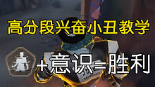 第五人格:小丑高端局兴奋流套路,让人皇防不胜防!