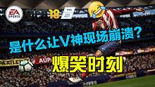 【FIFA18】V神与门柱道不完的故事