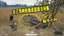 绝地求生:玩家用树枝做成超级吉利服,躲敌人面前半小时成功吃鸡!
