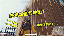 绝地求生:玩家误入迷宫地图!头都被转晕了,一眼望不到边!