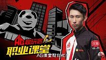 【AG超玩会梦泪】输出就是防御 梦老师精彩团战与极限操作