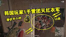 绝地求生:韩国玩家混入红衣军半小时,用1颗手雷团灭红衣军!