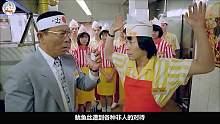 烤鸭店商业奇才的爆笑故事