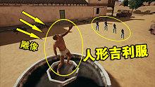 """绝地求生:玩家把自己伪装成雕像,简直就是""""新版吉利服""""!"""