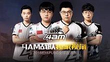 【PGI绝地求生全球总决赛】4AM视角 第二场 7月25日