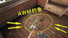 绝地求生:把AWM跟马格南子弹丢地上,直接团灭3人!