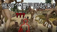 【小潮吃鸡】被80个僵尸围起来吊打是怎样的体验?