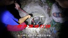 用强磁到废弃古井从白天打捞到晚上,看看小伙发现了什么