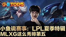 小鱼说赛事:LPL夏季特辑  mlxg这么秀排第五