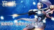【寂然】王者荣耀巅峰赛:国服貂蝉 国服李白VS国服关羽