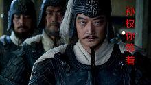 《三国志13》陆伯言,全力为江东,庸主无能,兵败被斩!
