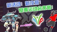 守望快报——第十七期(新活动,新皮肤,新的开始)