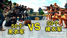 绝地求生:50个日本玩家VS50个黑衣军谁更强?