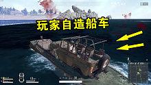 绝地求生:这样能做让车在海上行驶,史上最拉风的船车诞生!