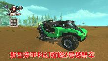 凯锐解说《废品机械师》MK2新型装甲科幻螳螂2号越野车