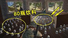 绝地求生:千场难遇的房间,进去捡到80瓶饮料!腰都捡弯了