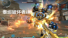 豪沅CF:泰坦破坏者3一颗榴弹三连爆!