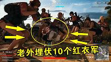 绝地求生:老外穿红衣服埋伏10个红衣军,3秒变盒子被舔光!