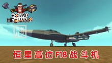 凯锐解说《废品机械师》恒星高仿F18战斗机这操作很6