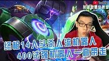【CD锤石创始人青蛙】400法强机器人一套带走