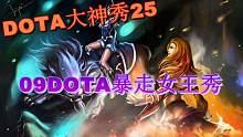 09DOTA暴走女王精彩操作瞬间(DOTA大神秀25)