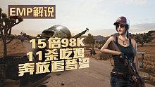 EMP:15倍98K,11杀吃鸡,奔放追梦流