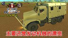 凯锐解说《废品机械师》步兵装甲车,这发动机做的很有意思