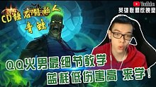【CD锤石创始人青蛙】QQ火男最细节教学 蓝耗低伤害高