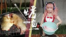 入江闪闪:院子厨房之麻辣烤鱼,土豪刺身穷人烤鱼,14元整条草鱼狗哥馋哭了