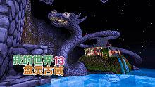 【炫罗】我的世界盘灵古域#13玄武不是龟吗
