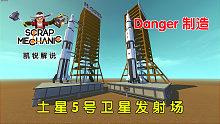 凯锐解说《废品机械师》Danger土星5号卫星发射场