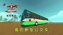 凯锐解说《废品机械师》高仿新型公交车完美还原
