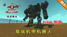 凯锐解说《废品机械师》Eclair 陆战机甲机器人 展示