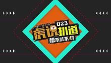 虎说扒道第23期:Uzi老帅代表出征亚运会,中韩同组提前大战!