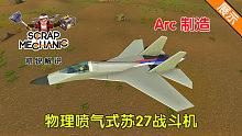 凯锐解说《废品机械师》Arc制造物理喷气式苏27战斗机展示