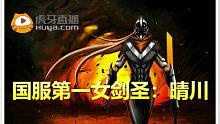 国服第一女剑圣:晴川,钻石局随便砍,为所欲为,20分钟单挑大龙!