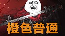 流星蝴蝶剑手游:这只是一个普通的剑庐砸武器视频 非酋慎点!