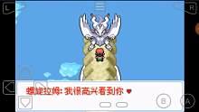 阿洛 口袋妖怪 雪之白5.0No.14神兽篇!