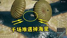 绝地求生:千场难遇的空投掉落,防弹车直接掉海里会怎么样?