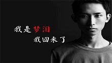 【AG超玩会梦泪】梦泪直播:韩信 全场燃爆