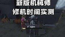 【第5人格】傀儡史诗增强!新版机械师修机实测