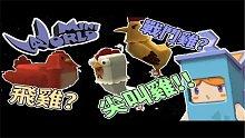 《迷你世界》改版资讯 各种鸡的改版
