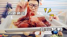 包装袋的北京烤鸭好吃吗?