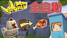 《迷你世界》全自动烤鸡