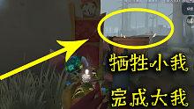 第五人格:调香师为救小园丁遛红蝶4台机,最后结局太感动了!